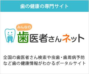 みんなの歯医者さんネット