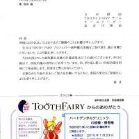 2014年 Tooth Fairy 歯科撤去金属寄付