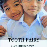 2016.Tooth Fairy ミャンマー歯科ボランティア